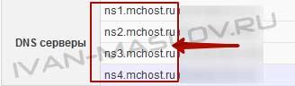 DNS серверы Макхост
