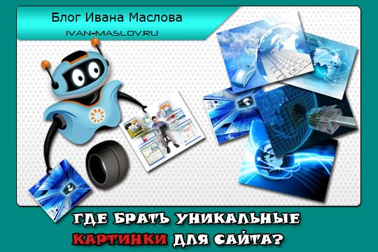 Где брать картинки и изображения для статей сайта