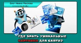 Gde-brat'-kartinki-i-izobrazhenija-dlja-statej-sajta_miniatyra