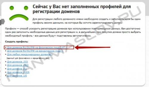 Создаем профиль регистрации доменов