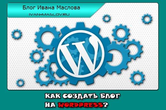 как создать блог на wordpress пошаговая инструкция