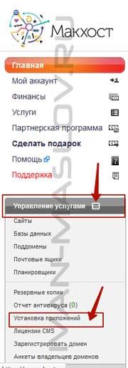 Устанавливаем WordPress на хостинг в автоматическом режиме