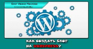 Как создать блог на Вордпресс