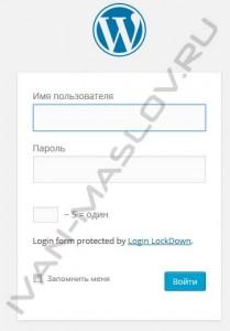Страница входа в админ панель WordPress
