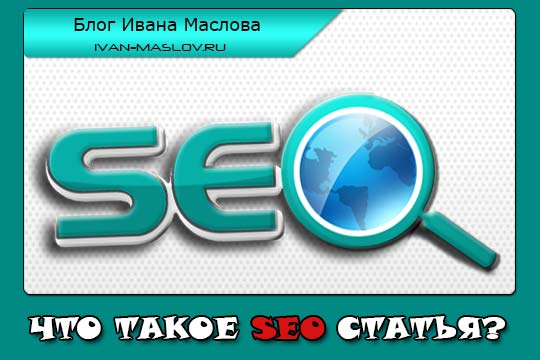 Что такое seo статья?