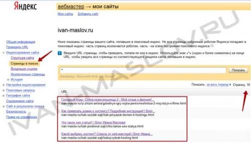 Инструменты вебмастера Яндекс