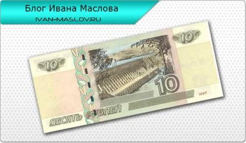 Изображение Красноярской ГЭС на деньгах