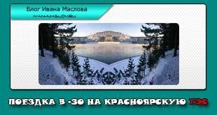 Поездка в -30 на Красноярскую ГЭС