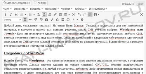 Визуальный редактор контента