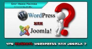 Что выбрать Wordpress или Joomla
