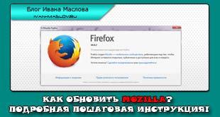 Как обновить Mozilla Firefox