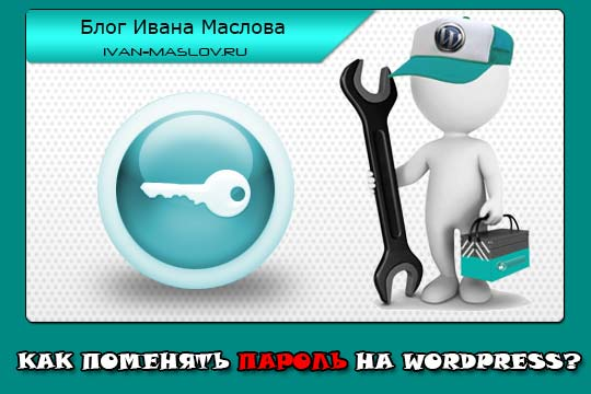 Как поменять пароль на WordPress