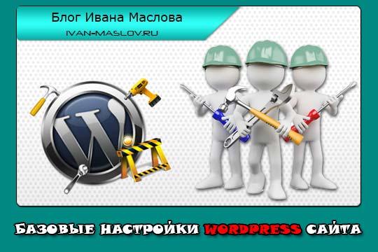 Базовые настройки WordPress сайта