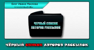 chernyj-spisok-avtorov-rassylok-miniatyra