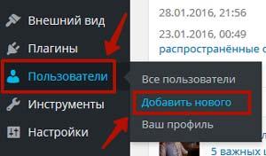 Добавляем нового пользователя в WordPress