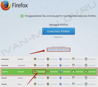 Загружаем свежую копию Mozilla