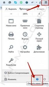 Заходим в меню Mozilla Firefox