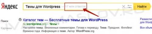 Поиск тем для WordPress