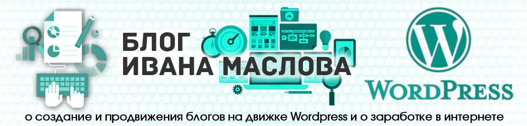 Seo блог Ивана Маслова