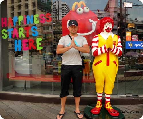 Я и McDonalds