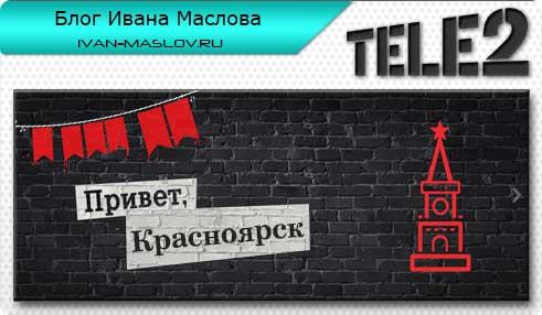 Как позвонить в Теле2 с мобильного телефона