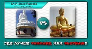 Где лучше Таиланд или Вьетнам