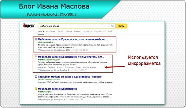 Использование микроразметки для seo оптимизации сайта