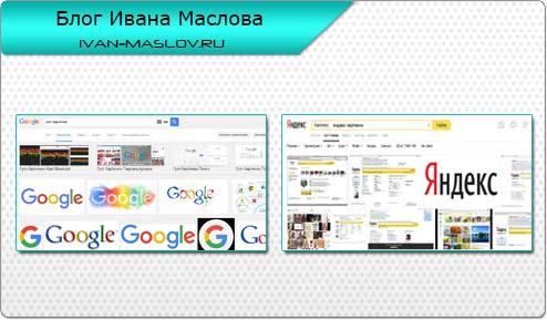 Yandex картинки и Google картинки