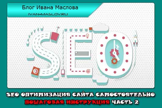Seo оптимизацию сайта самостоятельно — пошаговая инструкция для новичка часть 2
