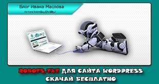 robots.txt-dlja-sajta-Wordpress-mini